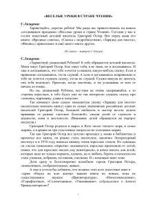 thumbnail of ВЕСЕЛЫЕ УРОКИ В СТРАНЕ ЧТЕНИЯ