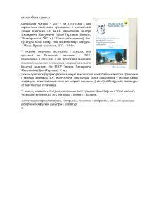 thumbnail of Краеведческие-новинки-и-новые-поступления-книг