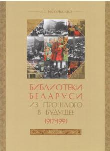 biblioteki-belarusi-iz-proshlogo-v-budushhee